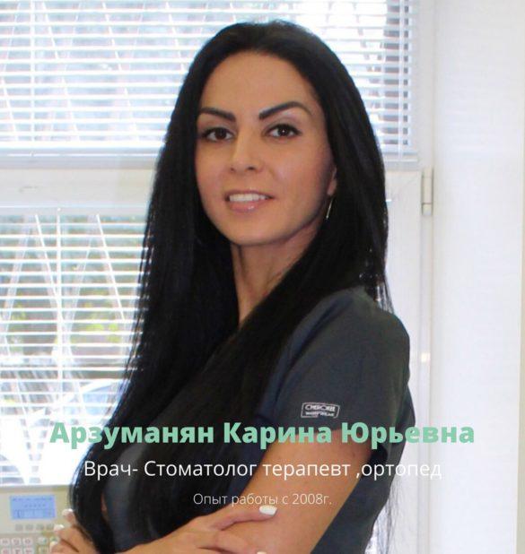 Арзуманян Карина Юрьевна