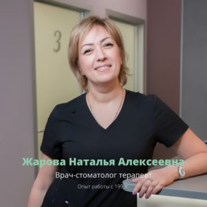 Жарова Наталья Алексеевна