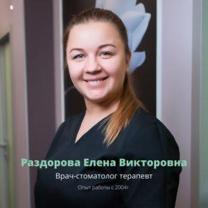 Раздорова Елена Викторовна