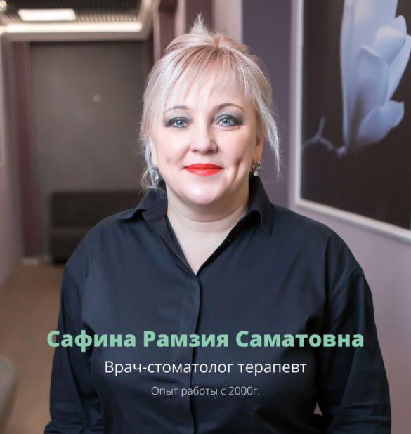 Сафина Рамзия Саматовна
