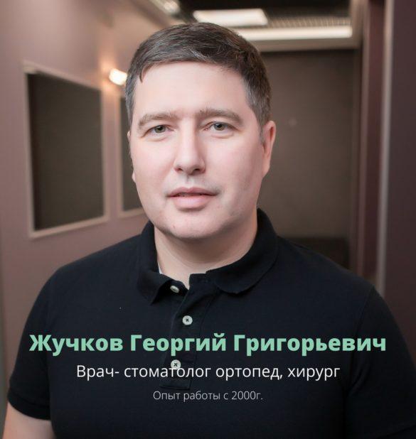 Жучков Георгий Григорьевич