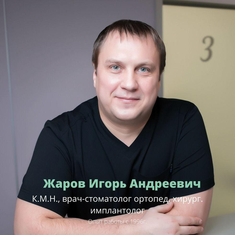 Жаров Игорь Андреевич